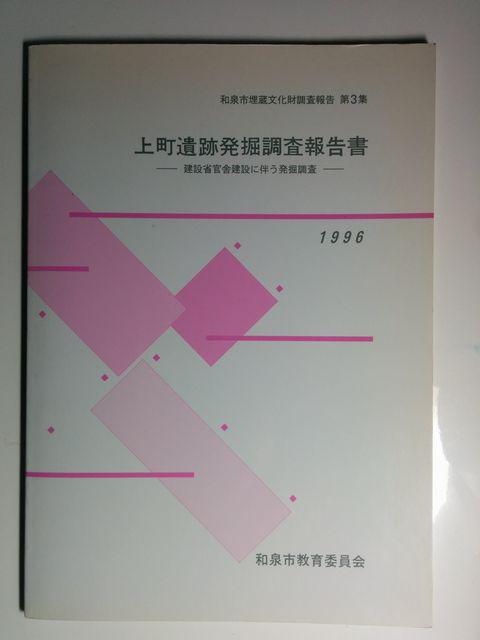 上町遺跡発掘調査報告書