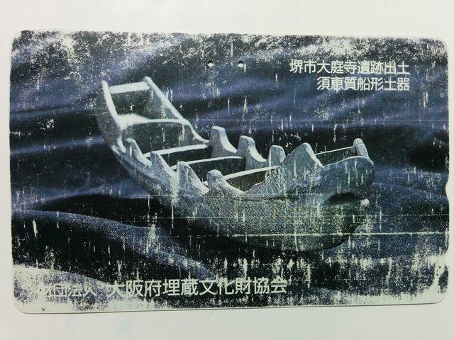 大阪府埋蔵文化財協会のテレフォンカード