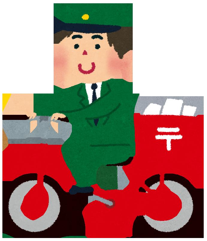 郵便配達の仕事